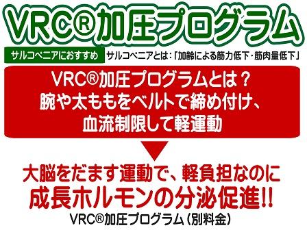 VRC 1